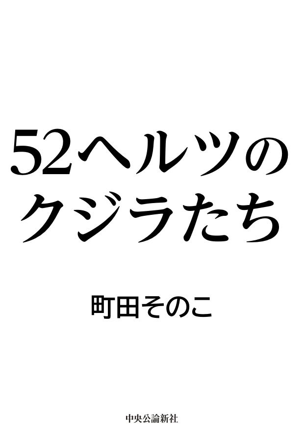 町田そのこ『52ヘルツのクジラたち』
